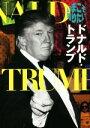 【中古】 いまこそ知りたいドナルド トランプ /アメリカ大統領選挙研究会(著者) 【中古】afb