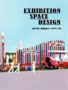 【中古】 EXHIBITION SPACE DESIGN 日本で唯一の展示会ブースデザイン集 /アルファ企画 【中古】afb