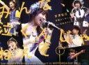 【中古】 みんな、泣くんじゃねえぞ。宮澤佐江卒業コンサートin 日本ガイシホール(Blu−ray Disc) /SKE48 【中古】afb