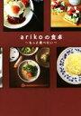 arikoの食卓 もっと食べたい /ariko(著者) afb