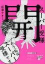 【中古】 スーパー受様 開 ジュネットC/ピアスシリーズ/紅蓮ナオミ(著者) 【中古】afb