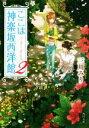 【中古】 ここは神楽坂西洋館(2) 角川文庫/三川みり(著者) 【中古】afb