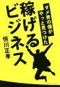【中古】 ダメ男の僕がやっと見つけた稼げるビジネス /恒川正孝(著者) 【中古】afb