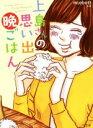 【中古】 上島さんの思い出晩ごはん TO文庫/miobott(著者),マキヒロチ(その他) 【中古】