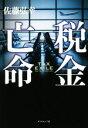 【中古】 税金亡命 /佐藤弘幸(著者) 【中古】afb