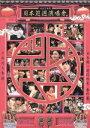 【中古】 HKT48全国ツアー〜全国統一終わっとらんけん