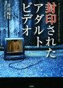 【中古】 封印されたアダルトビデオ /井川楊枝(著者) 【中古】afb