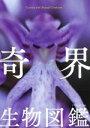 【中古】 奇界生物図鑑 /エクスナレッジ 【中古】afb
