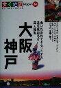 【中古】 大阪・神戸 キタ・ミナミ・北野・ハーバーランド 歩く地図Nippon14/あるっく社編集部