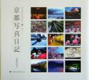 【中古】 京都写真日記 デジタルカメラで撮り下ろし SUIKO BOOKS136/水野克比古(その他
