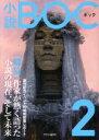 【中古】 小説BOC(2) /中央公論新社(その他) 【中古】afb