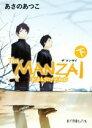 【中古】 The MANZAI(下) おまえだけやねん ポプラ文庫ピュアフル/あさのあつこ(著者) 【中古】afb