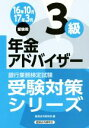 【中古】 年金アドバイザー3級(16年10月17年3月受験用...
