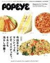 【中古】 今日のランチはサンドイッチ、ピザ、スパゲッティ、それとも冷やし中華? POPEYE特別編集