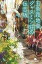 【中古】 五条路地裏ジャスミン荘の伝言板 幻冬舎文庫/柏井壽(著者) 【中古】afb