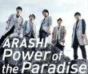 【中古】 Power of the Paradise(通常盤) /嵐 【中古】afb