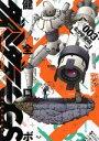 【中古】 健全ロボ ダイミダラーOGS(003) ビームC/なかま亜咲(著者) 【中古】afb