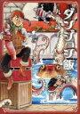 【中古】 ダンジョン飯(3) ビームC/九井諒子(著者) 【中古】afb