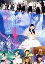 【中古】 NMB48 渡辺美優紀卒業コンサート in ワールド記念ホール 〜最後までわるきーでゴメン...