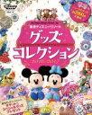 【中古】 東京ディズニーリゾートグッズコレクション(2016−2017) My Tokyo Disney Resort/ディズニーファン編集部(編者) 【中古】afb