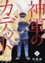 【中古】 【コミックセット】神軍のカデット(1〜2巻)セット/川端新 【中古】afb