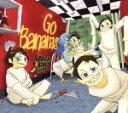 【中古】 Go Bananas /ストレート・ジャケット・レジェンズ 【中古】afb