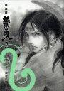 【中古】 無限の住人(新装版)(2) アフタヌーンKCDX/沙村広明(著者) 【中古】afb