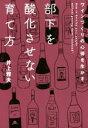 【中古】 ワインづくりの心得を生かす部下を酸化させない育て方 /井上雅夫(著者) 【中古】afb