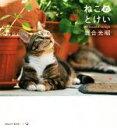 【中古】 写真集 ねこのとけい IWAGO'S BOOK1/岩合光昭(その他) 【中古】afb