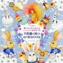 【中古】 不思議の旅のぬり絵BOOK 奇幻夢境 2 /Amily Shen(著者) 【中古】afb