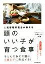 頭のいい子が育つ食事 人気管理栄養士が教える /小山浩子(著者) afb