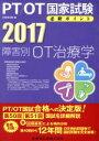 【中古】 PT/OT国家試験必修ポイント 障害別OT治療学(2017) /医歯薬出版(その他) 【中古】afb