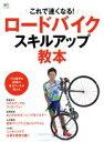 【中古】 ロードバイクスキルアップ教本 これで速くなる! エイムック3455/ 出版社(その他) 【中古】afb