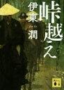 【中古】 峠越え 講談社文庫/伊東潤(著者) 【中古】afb