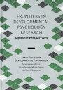 【中古】 英文 FRONTIERS IN DEVELOPMENTAL PSYCHOLOGY RESEARCH Japanese Perspectives /日本発 【中古】afb