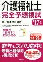 【中古】 介護福祉士完全予想模試('17年版) /亀山幸吉(...