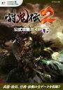 【中古】 PS4/PS3/PSVITA 討鬼伝2 公式攻略ガイド(下) /ω‐Force【監修】 【中古】afb
