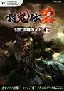 【中古】 PS4/PS3/PSVITA 討鬼伝2 公式攻略ガイド(上) /ω‐Force【監修】 【中古】afb