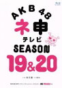 【中古】 AKB48 ネ申テレビ シーズン19&シーズン20 BOX(Blu−ray Disc) /AKB48 【中古】afb
