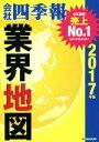 【中古】 会社四季報 業界地図(2017年版) /東洋経済新報社(編者) 【中古】afb