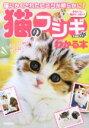 【中古】 猫のフシギがわかる本 猫にかくされたヒミツが明らかに! /学研(その他) 【中古】afb