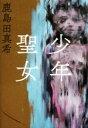 【中古】 少年聖女 /鹿島田真希(著者) 【中古】afb