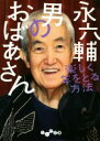 【中古】 男のおばあさん 楽しく年をとる方法 だいわ文庫/永六輔(著者) 【中古】afb