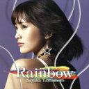 【中古】 Rainbow(初回生産限定盤)(DVD付) /山...