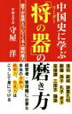 【中古】 中国史に学ぶ「将の器」の磨き方 /守屋洋(著者) 【中古】afb