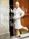 【中古】 島田順子おしゃれライフスタイル Shimada Junko Style /マガジンハウス【編】 【中古】afb