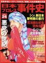 【中古】 日本プロレス事件史(Vol.24) 週刊プロレスSPECIAL B.B.MOOK/ベースボール・マガジン社(その他) 【中古】afb