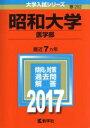【中古】 昭和大学 医学部(2017年版) 大学入試シリーズ282/教学者編集部(編者) 【中古】afb