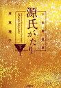 【中古】 六条御息所 源氏がたり(下) 小学館文庫/林真理子(著者) 【中古】afb