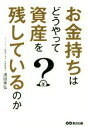 【中古】 お金持ちはどうやって資産を残しているのか /清田幸弘(著者) 【中古】afb